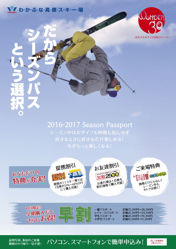 seasonpass2017_hayawari_omo